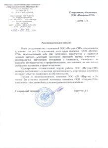 2013 рекомендательное письмо Партнёр