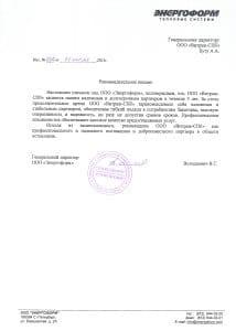 рекомендательное письмо Энергоформ