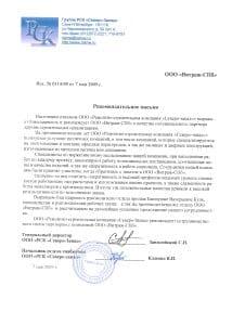 рекомендательное письмо от РСК
