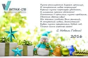 С Новым Годом 2016!-Витраж СПб