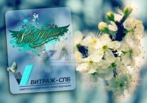 08.03.2016 Международный женский день-Витраж СПб