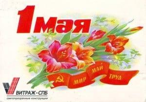 01.05.2016   С праздником Весны и Труда!-Витраж СПб