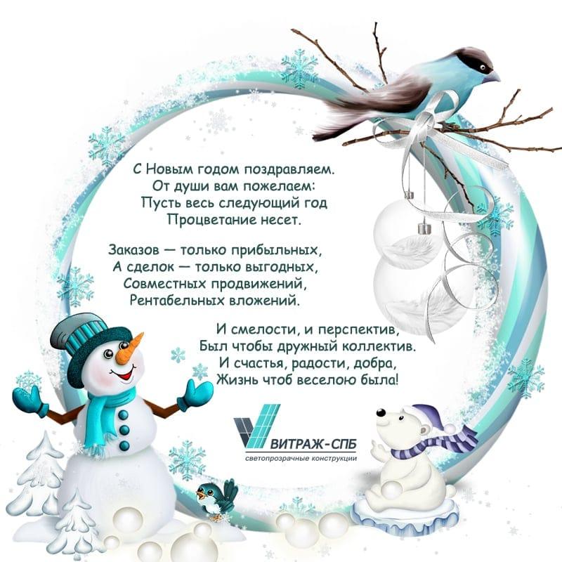 30.12.2016 С Наступающим Новым Годом и Рождеством!-Витраж СПб
