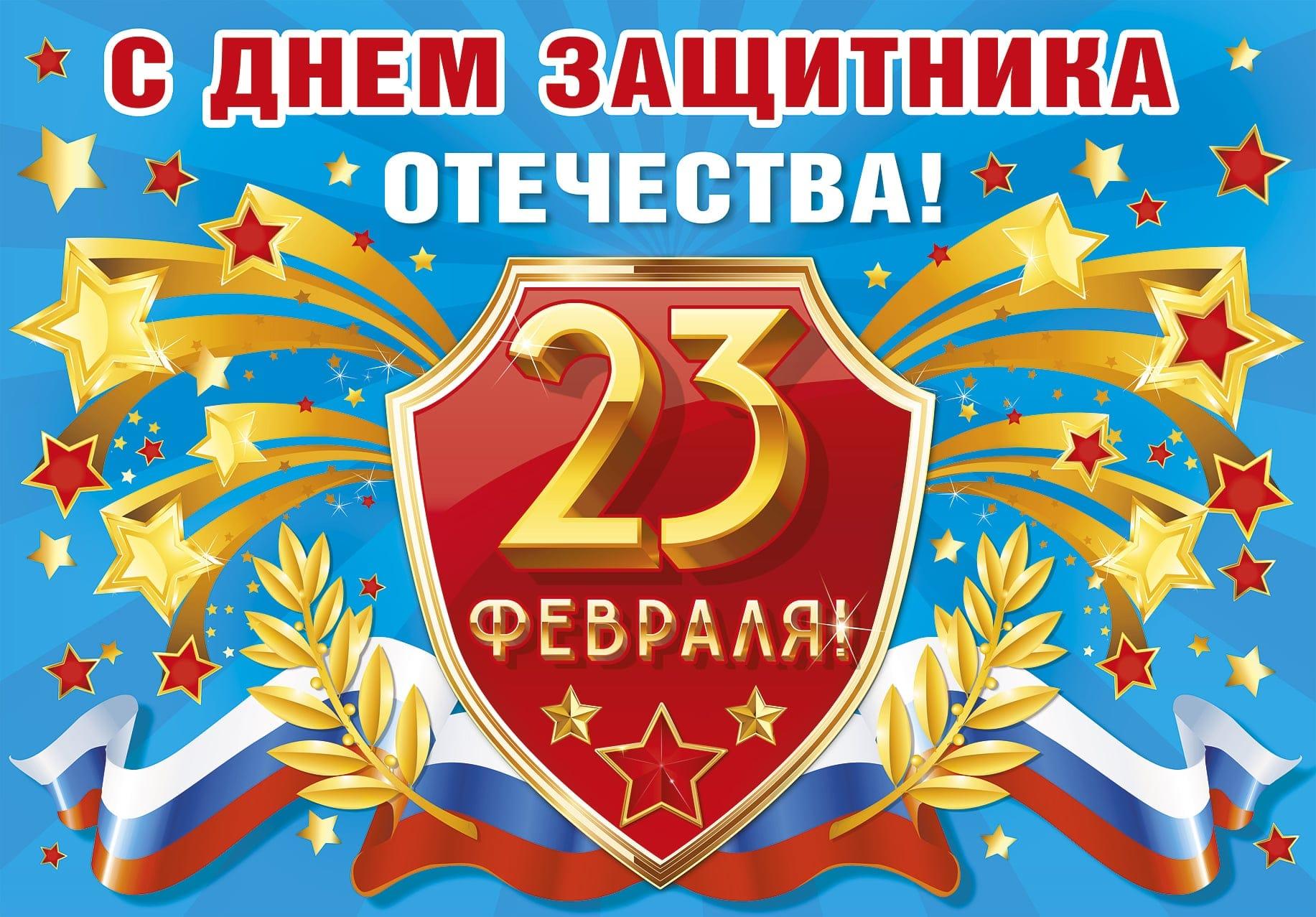 российские открытки к 23 февраля все