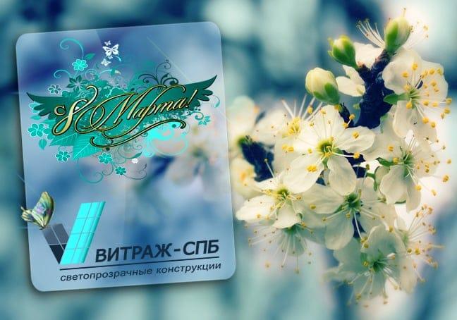 08.03.2017 Поздравляем с 8 Марта!-Витраж СПб